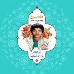 کمپین مانور رسانه ای ذوالفقار یار خراسانیم در رابر برگزار شد