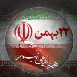 اعلام مسیرهای راهپیمایی باشکوه ۲۲ بهمن در دیار کریمان+جزئیات
