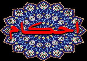حکم شرعی قسم خوردن در اسلام