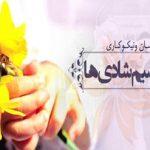 برگزاری جشن نیکوکاری در بیش از ۱۵۰۰ پایگاه استان کرمان