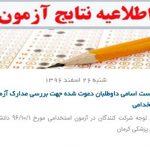 نتایج آزمون استخدامی بیمارستان  امام خمینی رابر اعلام شد+فایل