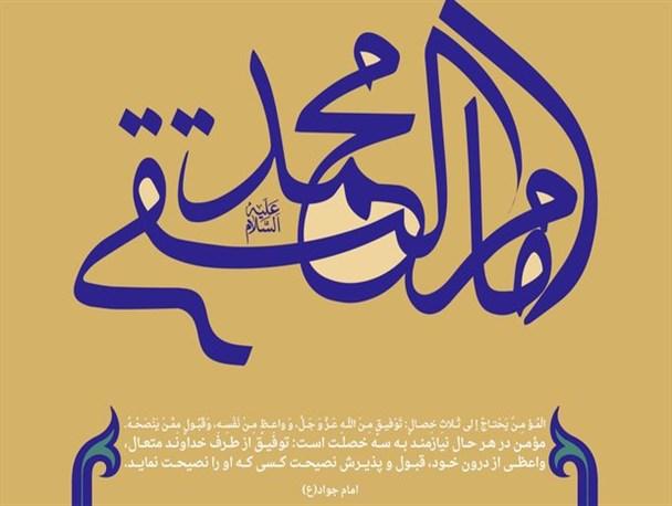 امام جواد(ع)، حجت خدا در اثبات مقام رفیع امامت است
