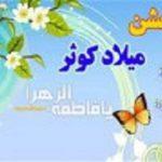 جشن بزرگ میلاد کوثر در رابر برگزار می شود