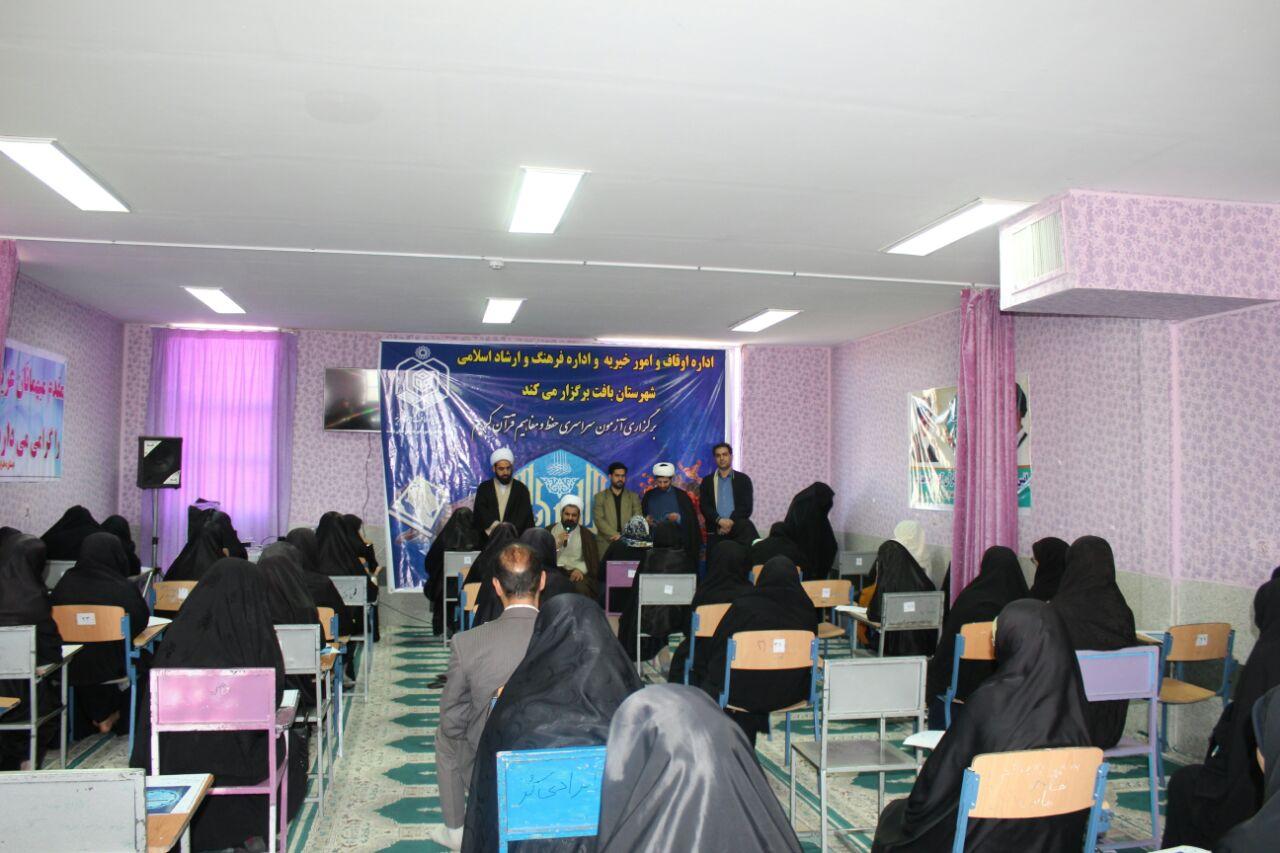 بیش از ۵۳۰ نفر در آزمون سراسری حفظ و مفاهیم قرآن کریم در شهرستانهای بافت، رابر و ارزوئیه شرکت کردند