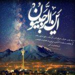 چرا ماه مبارک رجب، بزرگترین ماه خداست؟