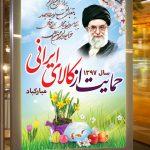 حمایت از کالای ایرانی وظیفه همه است/مردم و مسئولان اهتمام جدی تری  به مصرف کالای ایرانی داشته باشند