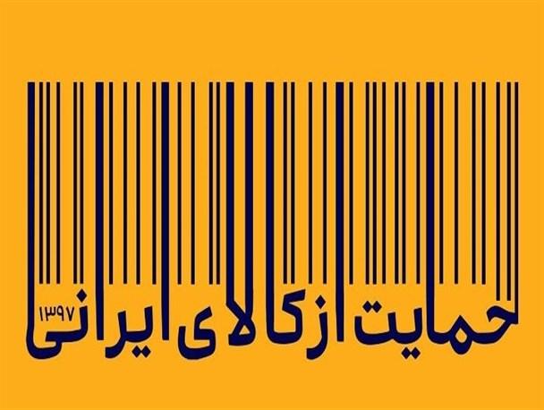 سلطه ۴ کشور بر بازار ۸۰ میلیونی ایران/ برخی قوانین داخل کشور تولید کنندگان را به واردکننده تبدیل کرده است