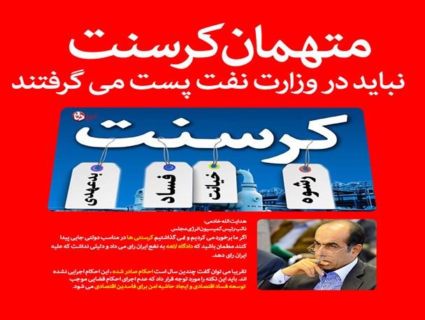 متهمان کرسنت نباید در وزارت نفت پست می گرفتند/ عاملان ورود این افراد به وزارت نفت باید پاسخگوی محکومیت ایران در دادگاه لاهه باشند