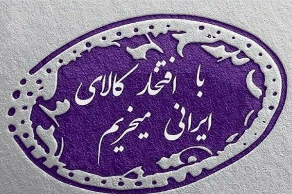 نخستین جمعه بازار کالای رابری در سال حمایت از کالای ایرانی راه اندازی می شود