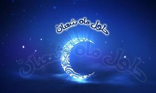 اعمال شب و روز اول ماه شعبان