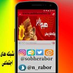 راه اندازی کانال اطلاع رسانی صبح رابر در شبکه های اجتماعی پیام رسان های داخلی