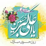 حضرت علی اکبر(ع) سرو بوستان ایستادگی و الگوی جوانان