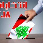 نتایج اولیه انتخابات لبنان/ پیروزی کوبنده حزبالله و متحدانش+ عکس