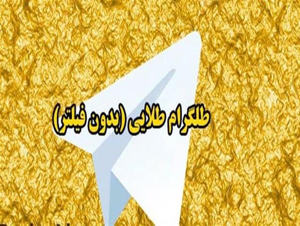 دو سناریو درباره دلیل فیلتر نشدن نسخههای فارسی تلگرام/ تلگرام طلایی و موبوگرام چگونه کار میکنند؟