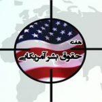 حقوق بشر؛حربه استکبار برای تضعیف اقتدار نظام جمهوری اسلامی/طرح حقوق بشر آمریکایی یک بلوف سیاسی است