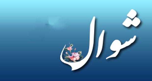 جمعه عید سعید فطر است