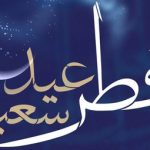 نماز عید سعید فطر در مصلی رابر اقامه می شود