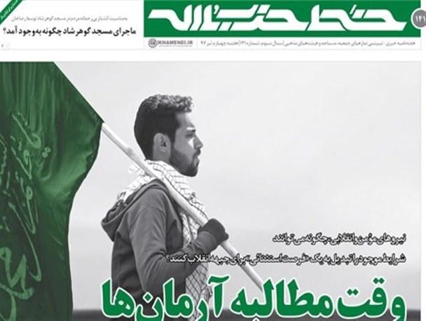 خط حزبالله ۱۴۱/ وقتِ مطالبه آرمانها