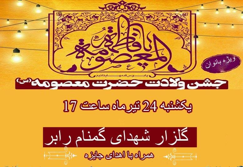 جشن میلادحضرت معصومه(سلام الله علیها)،در گلزار شهدای گمنام رابر برگزار می شود