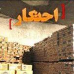 کشف چندین انبار میلیاردی احتکار در کرمان/ارتش بیست میلیونی با مشاهده هر گونه احتکار مراجع را باخبر سازند
