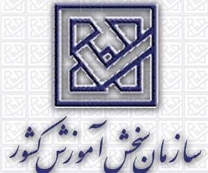 نفرات برتر کنکور سراسری ۹۷ اعلام شد+ عکس و اسامی