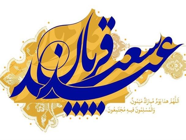 باطن عید قربان، ذبح نفس است/ تسلیم عاقلانه و عاشقانه ابراهیم(ع)