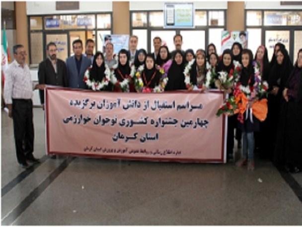 درخشش دانش آموزان کرمانی در چهارمین جشنواره کشوری خوارزمی