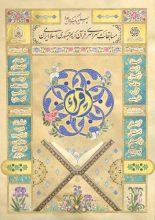 پایان رقابتهای قرآنی در بخش حفظ و قرائت