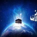 دحو الارض؛ نماد مهرورزى و رحمت پروردگار  بر بندگان