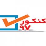 اسامی نفرات برتر کنکور سراسری ۹۷ رابر