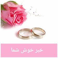 خبر خوش تعزیرات برای تازهعروسها