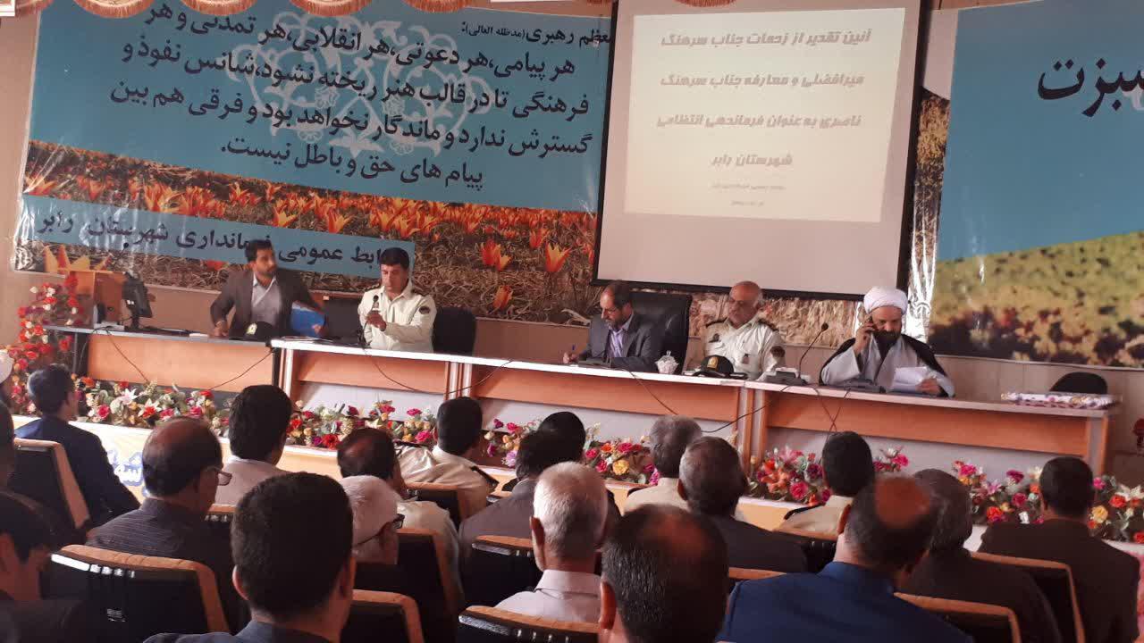 آیین تکریم و معارفه فرمانده انتظامی شهرستان رابر