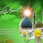 نهم ربیع الاول؛ آغاز امامت امام منتظر حضرت مهدى موعود(عج)