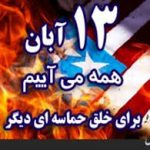 فراخوان سپاه شهرستان رابر برای حضور گسترده مردم در راهپیمایی دشمن شکن ۱۳ آبان سال جاری