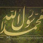محمد(ص) سرآمد رحمت الهی است/ برتری پیامبر اکرم نسبت به همه انبیاء