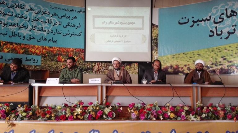مجمع بسیج شهرستان رابر برگزار شد/تصاویر